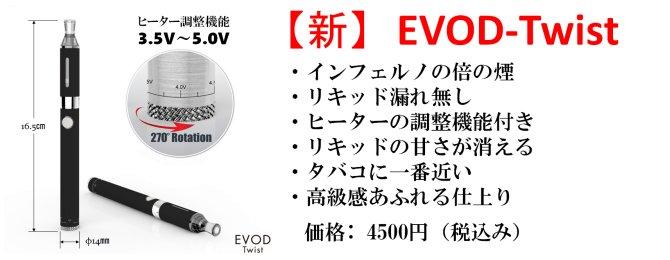 EVOD_Title000